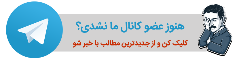 کانال تلگرام امید فدوی